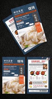 馄饨中华美食宣传单页
