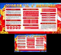 12.4日国家宪法日宣传栏