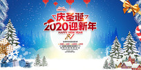 2020年庆圣诞迎新年海报设计