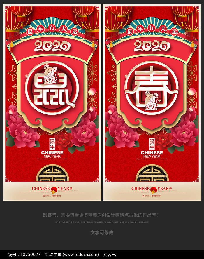 2020年喜庆鼠年春节海报图片