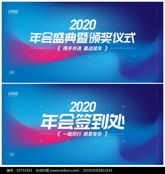 2020企业蓝色科技年会背景展板