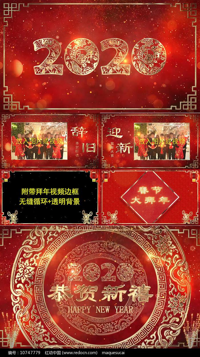 2020鼠年春节拜年片头晚会开场边框AE图片