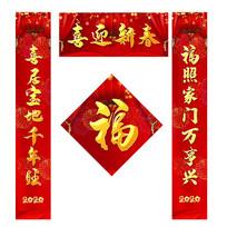 2020鼠年喜迎新春春节对联春联模板