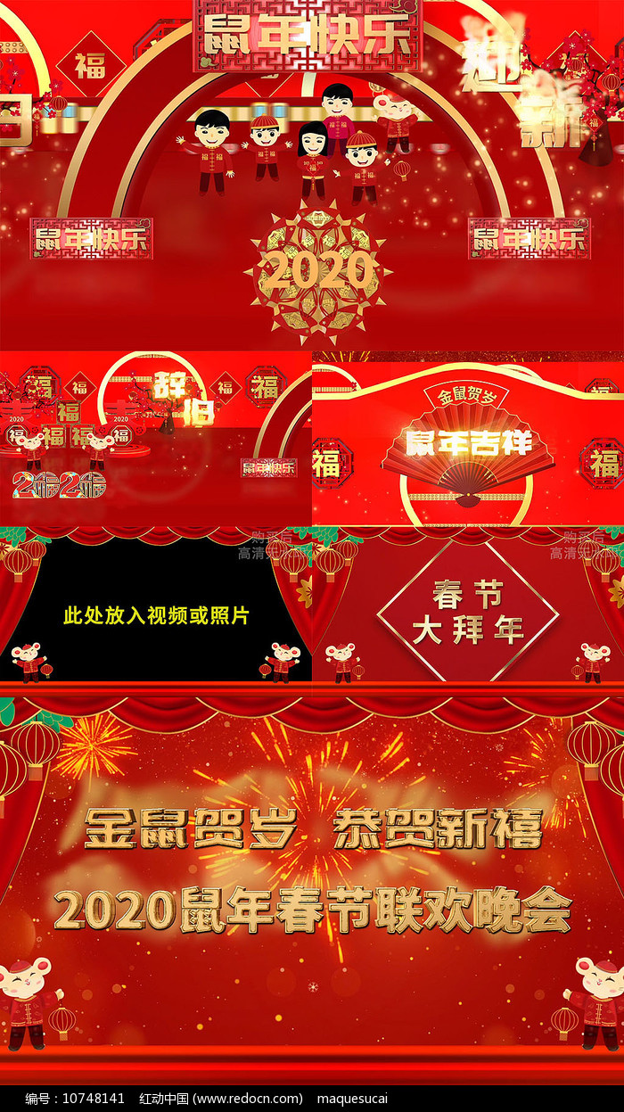 2020喜庆鼠年开场片头新年晚会拜年视频图片