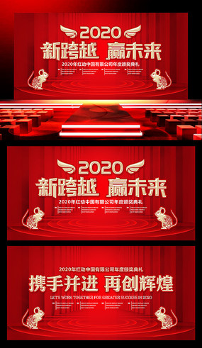 2020赢未来企业年会背景板