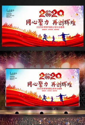 奔跑吧2020年会盛典背景