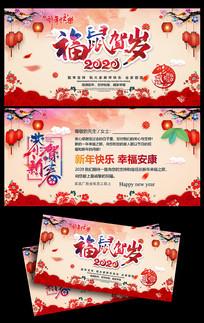 传统中国风2020福鼠贺岁贺卡模版