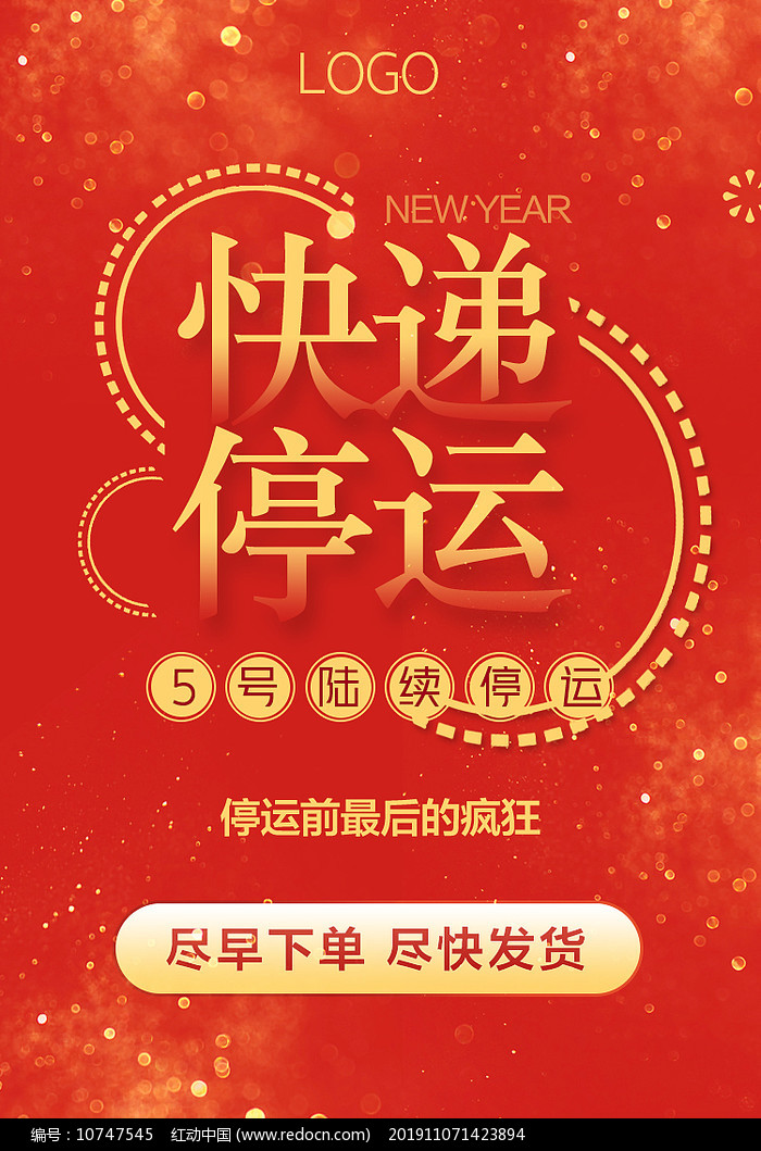 春节放假快递通知海报