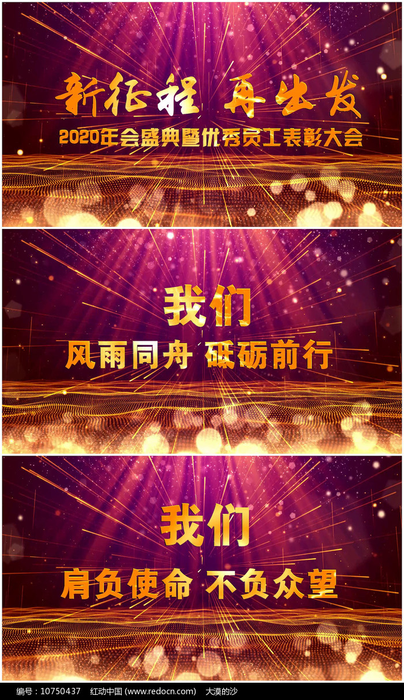 edius企业年会晚会年庆片头字幕视频模板图片