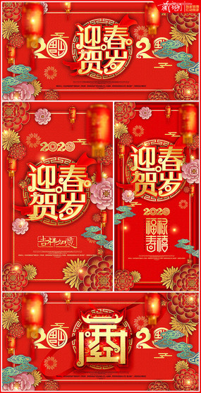恭贺新春2020春节鼠年海报设计