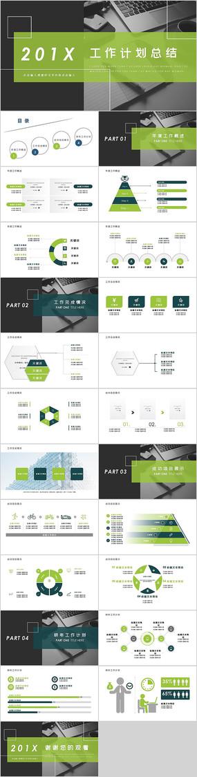 工作总结计划新年计划PPT模板