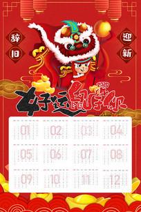 好运鼠与你新年挂历