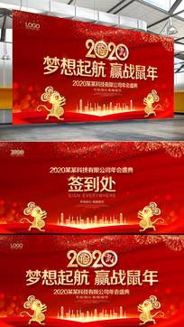 红色2020年会会议舞台背景板