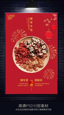 红色年货海报设计
