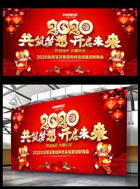 红色喜庆2020年会舞台背景