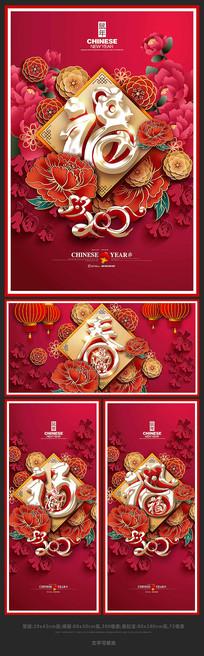 红色喜庆2020鼠年新年年会海报