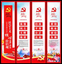 践行社会主义核心价值观宣传展板