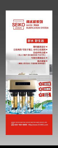 净水器宣传X展架设计
