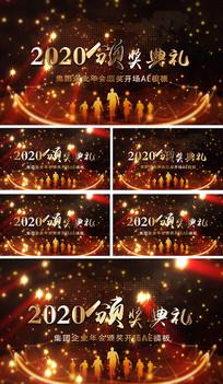 金色年会颁奖开场片头视频模板