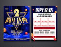蓝色大气2周年庆典宣传单页