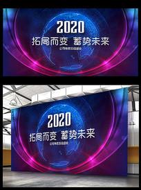 蓝色科技2020年会舞台背景