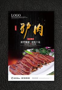 驴肉美食宣传海报