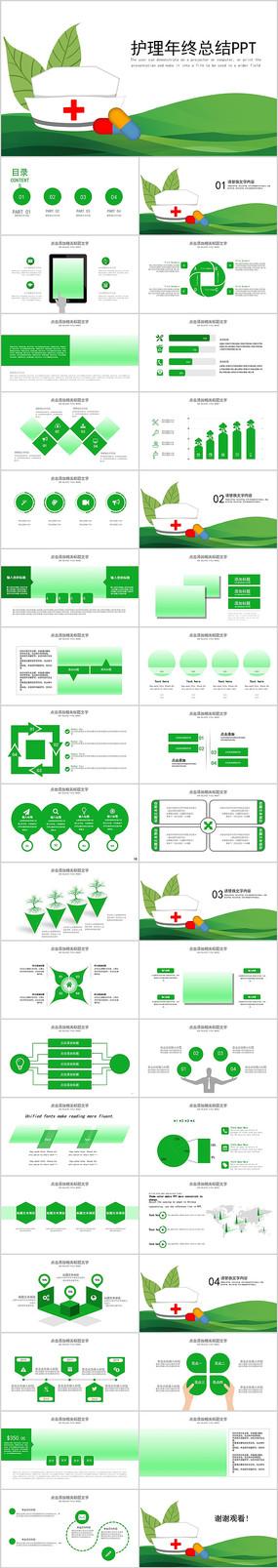 绿色时尚护士护理年终工作总结动态PPT