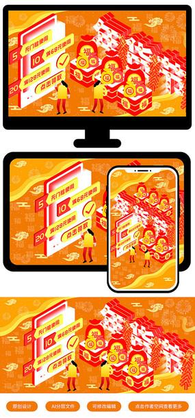 年货节春节购物金色大气网页