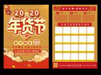 年货节新年超市促销宣传单