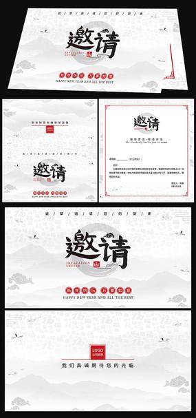 企业春节年会鼠年新年年会简约中国风邀请函