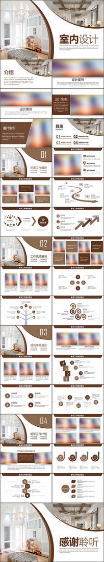 室内设计室内装修案例设计装修作品集PPT