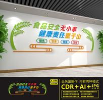 食品卫生食品安全文化墙