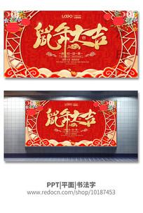 鼠年大吉春节展板背景