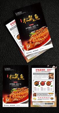 松鼠鱼中华美食宣传单页
