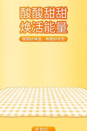 维生素C咀嚼片详情页产品描述