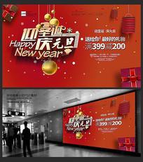 迎圣诞庆元旦双节宣传海报