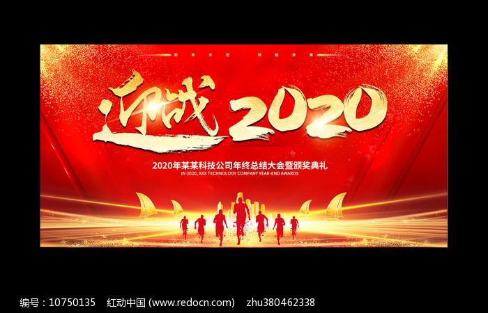 迎战2020公司年会颁奖典礼舞台背景展板