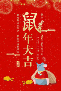 原创简约鼠年新年海报