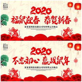 中国风2020鼠年年会背景板