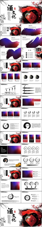 中国风酒坛白酒传统酿酒工艺文化PPT模板