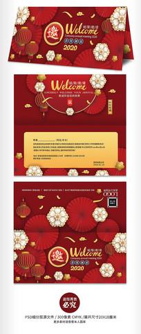 中国风新年年会邀请函请柬