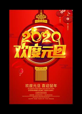 2020欢度元旦喜迎鼠年宣传促销活动海报