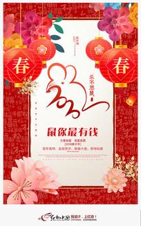 2020年红色促销活动鼠年春节海报