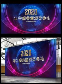 2020年会盛典舞台背景