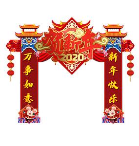 2020年年拱门造型设计