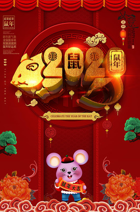 2020年鼠年大吉海报设计
