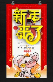 2020年鼠年新年海报