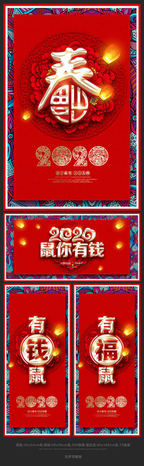 2020年鼠年主题春节宣传海报