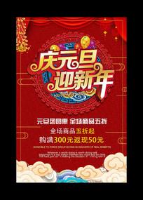 2020庆元旦迎新年促销活动海报