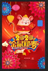 2020鼠年创意海报